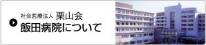社会医療法人 栗山会 飯田病院について