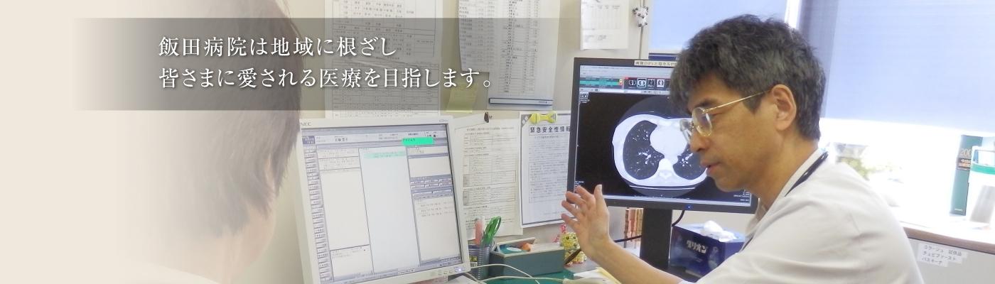 飯田病院 医療