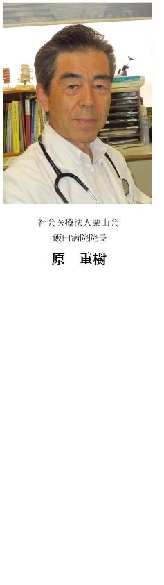 社会医療法人栗山会 飯田病院院長 原 重樹