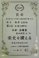 DSCN0314トリミング