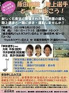 20180320陸上イベント ポスター
