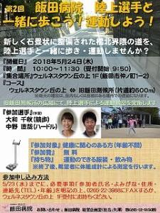 20180524陸上イベント ポスター
