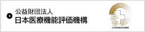 公益財団法人 日本医療機能評価機構