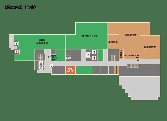 2階案内図(北棟)